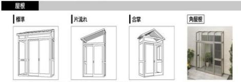 屋根付き施工