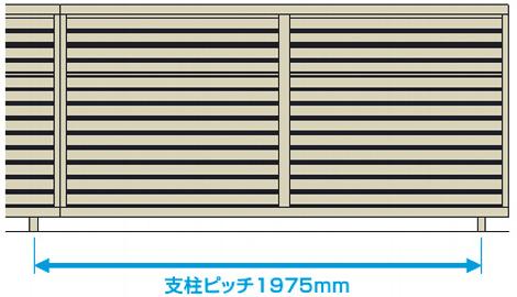 支柱サイズ1975mm