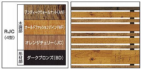 4型木調タイプ専用カラー