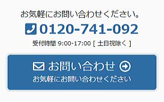 0120-741-092