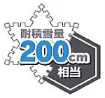 200cm対応